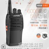 寶鋒對講機民用1-50公里8W10W大功率對講器寶峰手持手台 非一對 古梵希