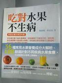 【書寶二手書T1/養生_XEV】吃對水果不生病_楊淑媚