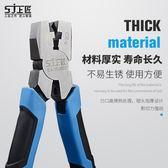 45鋁合金扣90度修包邊條角鉗折kt免漆板直角折邊鉗子剪    易家樂