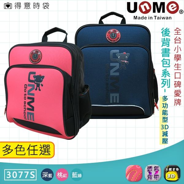 UnME 兒童書包 一體成形背板 立體背墊 多分類夾層 人體工學設計 多功能型書包 3077S 得意時袋