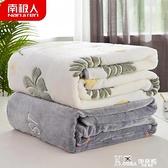 南極人毛毯多功能秋冬季雪花絨毯舒適親膚柔軟保暖家用單雙人毛毯 Korea時尚記