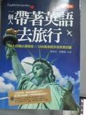 【書寶二手書T1/語言學習_JPM】一個人帶著英語去旅行:84大出國必遇情境╳1200張..._都述文