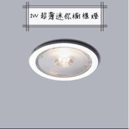 好商量~ 舞光 LED 1W 崁燈 6cm 超薄 迷你 櫥櫃燈 LED-25065-W 全電壓 黃光