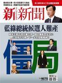 新新聞 0411/2019 第1675期