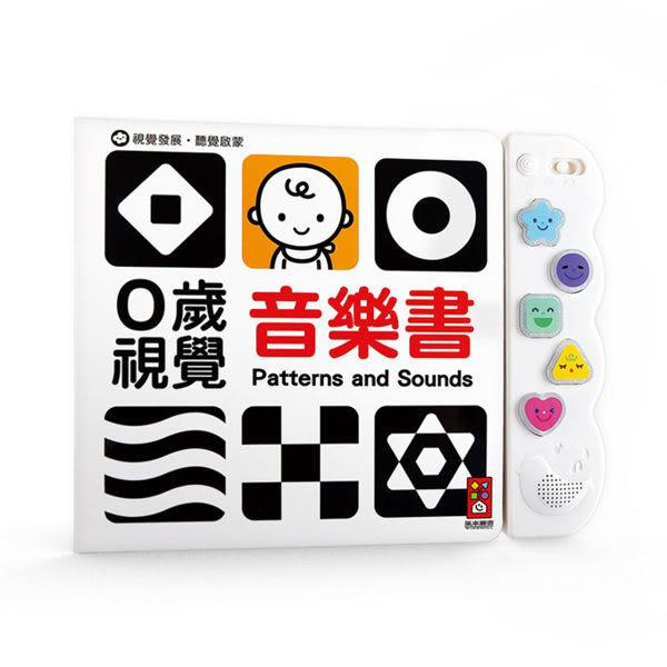 0歲視覺音樂書 視覺發展 聽覺啟蒙 (購潮8)