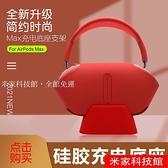 耳機支架 適用于蘋果AirPodsMax液態硅膠充電底座蘋果頭戴式耳機支架無線藍牙耳機硅膠新款 米家