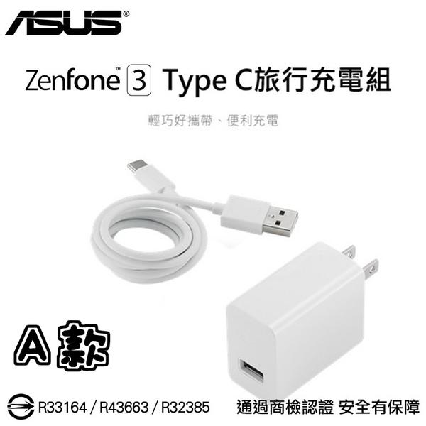 ▼ASUS Type C 9V-2A 18W QC2.0 原廠快速旅充組/快充/閃充 ZenFone ZE620KL/ZS620KL