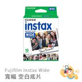 富士 INSTAX WIDE WIDE 210 300 寬版 空白拍立得底片 拍立得相機用 單盒 10張