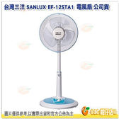 免運 台灣三洋 SANLUX EF-12STA1 12吋直立式風扇 公司貨 台灣製 12吋 定時 電風扇 立扇