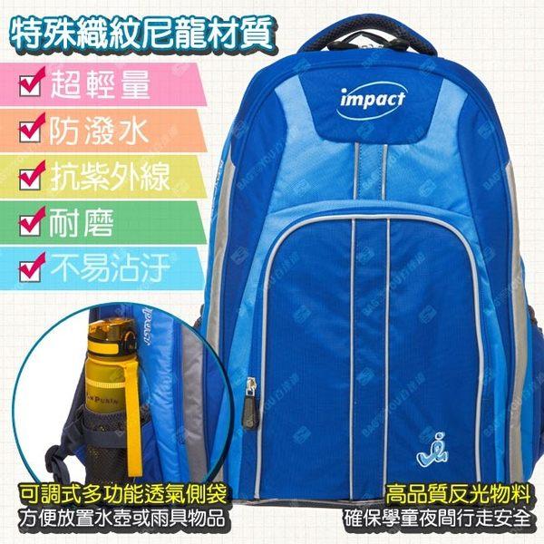IMPACT-怡寶博學調整型護脊書包-寶藍IM00221RB