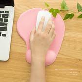 滑鼠墊 記憶棉護腕墊電腦辦公手腕墊可愛厚手托墊韓國清新簡約純色滑鼠墊 米蘭街頭