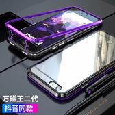 亮劍 萬磁王 VIVO X21 NEX 後指紋 螢幕指紋版 手機殼 金屬邊框 磁吸 單面玻璃殼 硬殼 保護殼 手機套