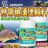【🐱🐶培菓寵物48H出貨🐰🐹】(送購物金200元)台灣OTTO》水族用品FF-14XL熱帶魚漢堡飼料-400g(XL)