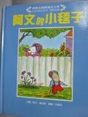 【書寶二手書T3/少年童書_QJK】阿文的小毯子_凱文‧漢克斯