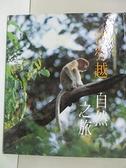 【書寶二手書T2/少年童書_AM8】沙勞越自然之旅_沈 競辰 文.攝影
