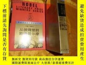 二手書博民逛書店獲諾貝爾文學獎作家叢書罕見《從彼得堡到斯德哥爾摩》(1987年獲