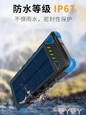 太陽能充電寶軍工三防大容量防水快充移動電源快充戶外LX 愛丫 免運