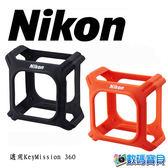 【特價出清】Nikon Keymission CF-AA1 矽膠保護套 橘色【國祥公司貨】 適用 Keymission 360