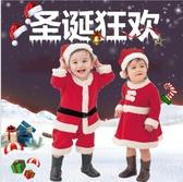 聖誕服裝 兒童聖誕服聖誕節衣服裝男童女童聖誕老人服裝演出表演服【快速出貨】