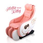 【展示機出清 Hello Kitty X tokuyo】Mini 玩美椅PLUS 按摩椅TC-292H