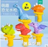 兒童恐龍小水槍呲滋噴水槍3歲寶寶2男孩女孩迷你小號卡通網紅玩具 NMS創意新品