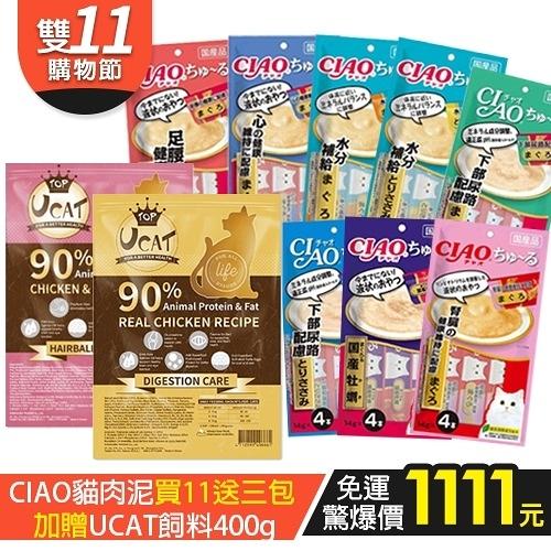【免運】【11包組加送三包】日本CIAO 啾嚕肉泥 14gx4入+贈UCAT400g*1