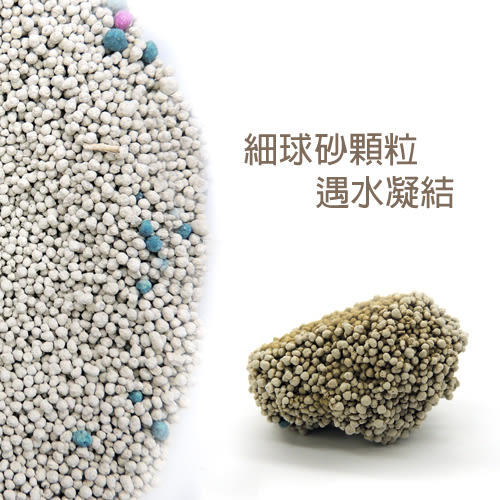 【力奇】易堆 細球砂 繁殖包(S) 18kg -370元【免運費,無香味,經濟實惠】(G002L12-1)