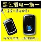 呼叫器 無線報警器急救緊急呼救遠程按鈴呼叫鈴家用安全老人呼叫器 星河光年