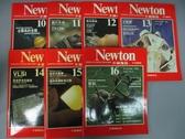 【書寶二手書T3/雜誌期刊_RCY】牛頓_10~16期間_共7本合售_太陽系的全貌等