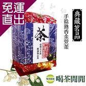 喝茶閒閒 典藏茗品-手捻熟香金萱茶1斤共4包【免運直出】