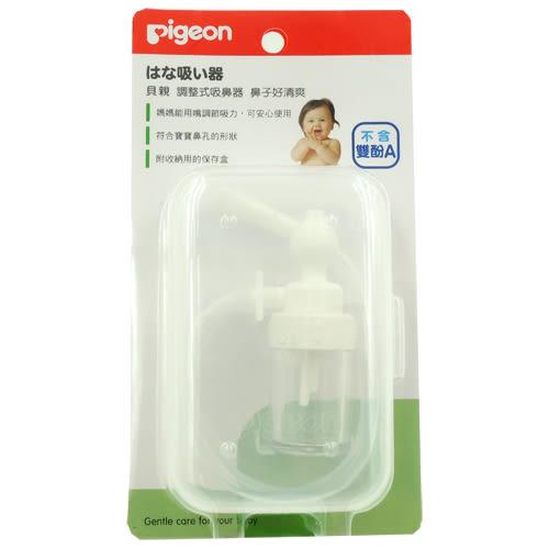 Pigeon貝親吸鼻器