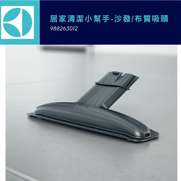 Electrolux伊萊克斯-居家清潔小幫手-沙發/布質吸頭(988263012-1)