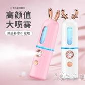 納米補水噴霧儀便捷式蒸臉器臉部冷噴加濕器手持小型隨身保濕神器 小时光生活館