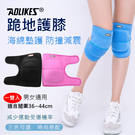攝彩@Aolikes 跪地護膝 均碼 一雙入 防撞護膝 運動護具 運動用品 加厚護具 舞蹈護膝 海綿護墊