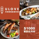 【台北】羽樂歐陸創意料理$1000餐飲抵用券(活動)
