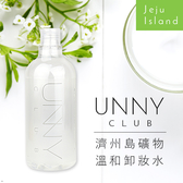 韓國 UNNY CLUB 濟州島礦物溫和卸妝水 500ml【櫻桃飾品】【30110】