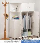 簡易衣櫃簡約現代經濟型組裝塑料單人小衣櫥省空間仿實木板式宿舍igo 美芭