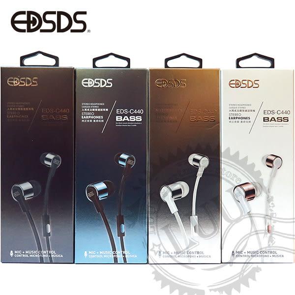 【樂悠悠生活館】愛迪生入耳式立體聲手機用耳機 (EDS-C440)