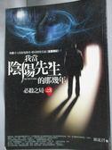 【書寶二手書T5/一般小說_HJA】我當陰陽先生的那幾年(8)必殺之局_崔走召