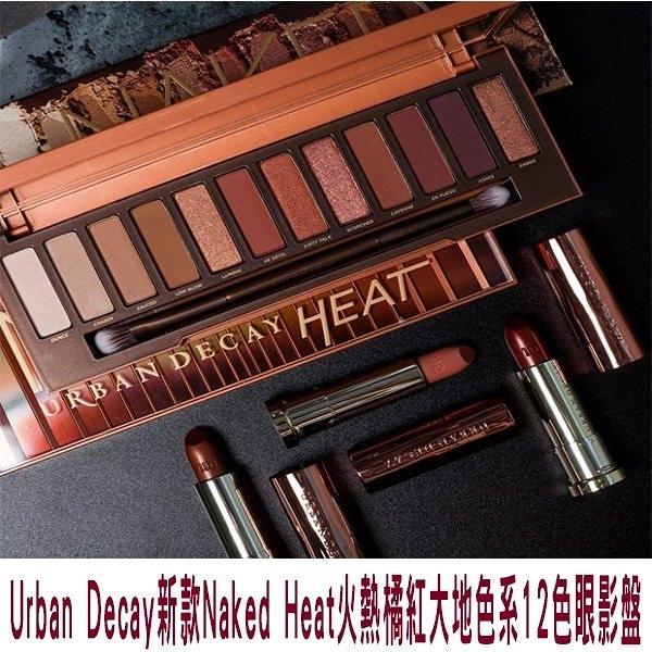 Urban Decay新款Naked Heat火熱橘紅大地色系12色眼影盤 咖啡大地色 附刷具 電眼妝