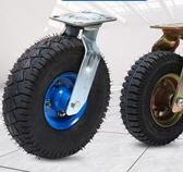 6寸8寸10寸充氣萬向輪輪胎手推車重型橡膠定向帶剎車靜音打氣輪子 流行花園