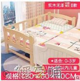 嬰兒床拼接兒童床男孩單人加寬床邊加床女孩小床拼床  LX  【四月特賣】