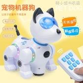 智慧機器狗嬰兒童玩具會走電動遙控說話小狗機器人男女孩生日禮物 韓小姐
