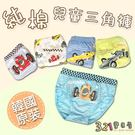 兒童內褲三角褲 韓國寶寶純棉內褲褲-賽車系列-321寶貝屋