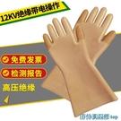 電工絕緣手套 電工絕緣手套 12KV橡膠手套 防觸電作業防護高壓電加厚勞保手套 快速出貨