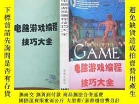 二手書博民逛書店罕見電腦遊戲編程技巧大全Y11026 Andre LaMothe