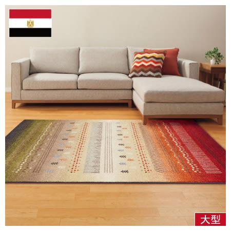 ★(網購限定)埃及進口地毯 Mirabelle 160×235 NITORI宜得利家居