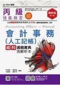 丙級會計事務(人工記帳)術科通關寶典含解析本 第四版
