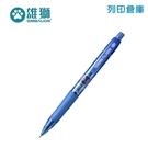 SIMBALION 雄獅 SG003 藍色 0.5 自動中油筆 1支