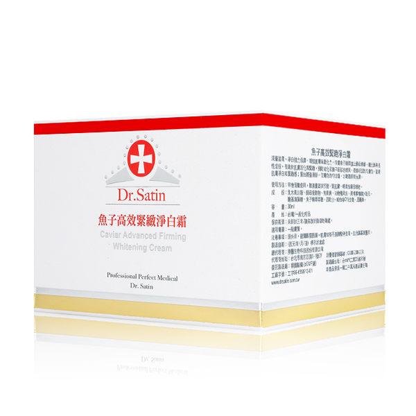 Dr.Satin魚子高效緊緻淨白霜30ml
